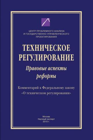 Акт технического расследования причин аварии происшедшей 17 августа 2009 года [Саяно-Шушенская ГЭС]