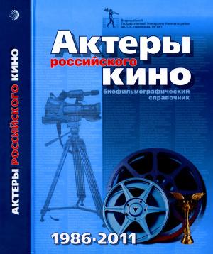 Актеры Российского кино: 1986-2011 [Биофильмографический справочник]