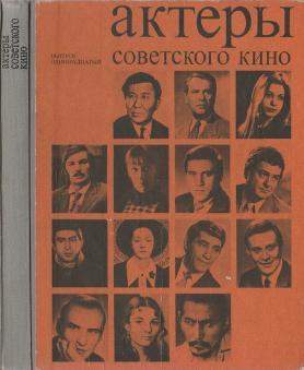 Актеры советского кино (выпуск № 11)