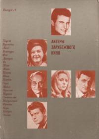 Актеры зарубежного кино. Выпуск 11