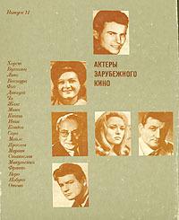 Актеры зарубежного кино (выпуск 11)