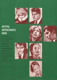 Актеры зарубежного кино. Выпуск 9