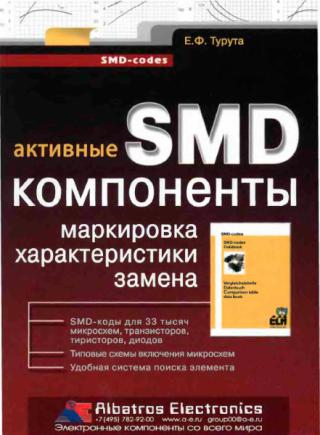 Активные SMD компоненты. Маркировка, характеристика, замена