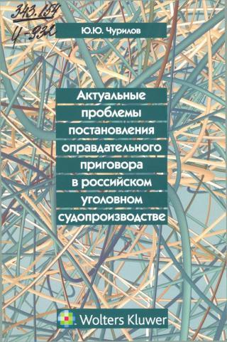 Актуальные проблемы постановления оправдательного приговора в российском уголовном судопроизводстве
