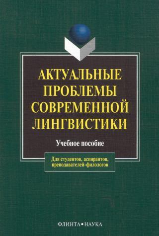 Актуальные проблемы современной лингвистики [Учебное пособие]