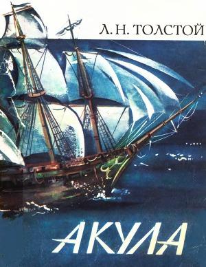 Акула (худ. Н. Корнилова)