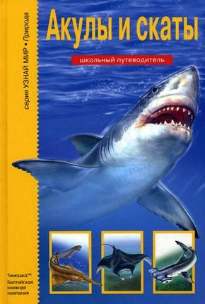 """Акулы и скаты. Школьный путеводитель [серия """"Узнай мир""""]"""
