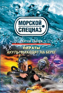 Акулы выходят на берег [litres]