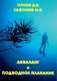 Акваланг и подводное  плавание