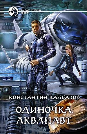 Акванавт