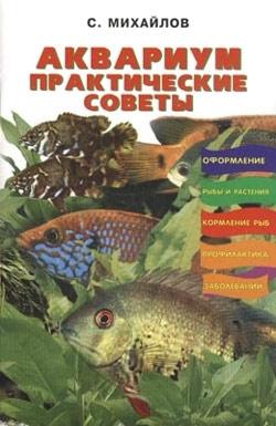 Аквариум: Корм и питание рыб