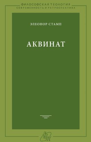 Аквинат