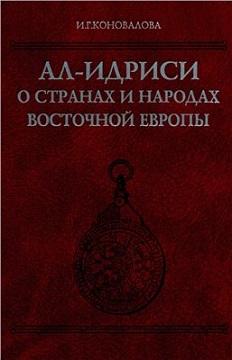 Ал-Идриси о странах и народах Восточной Европы [Текст, перевод, комментарий]