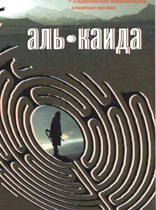 Аль-Каида [Maxima-Library]