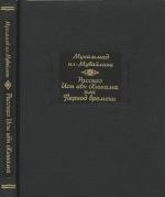 Ал-Мувайлихи Мухаммад. Рассказ Исы ибн Хишама, или Период времени