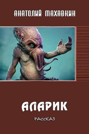 Аларик