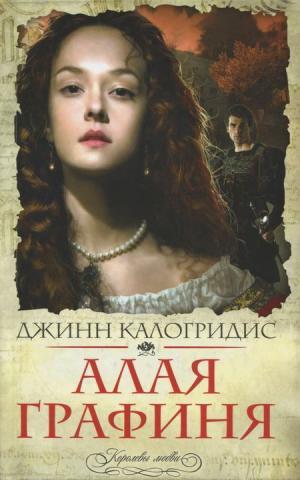 Алая графиня [HL]