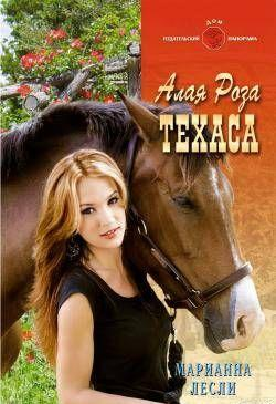 Алая роза Техаса