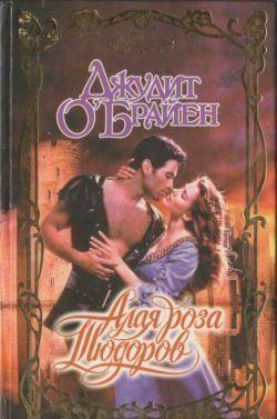 Алая роза Тюдоров