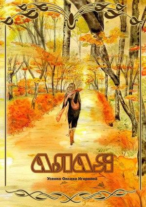 Алая (СИ)