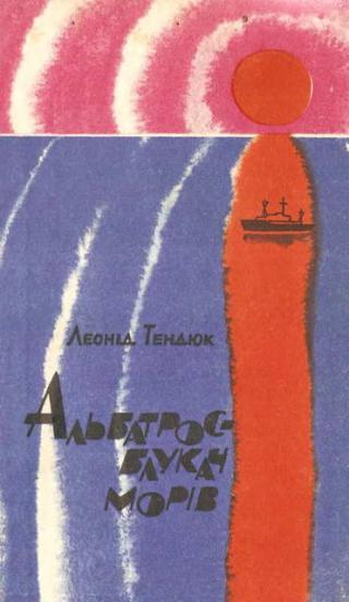 Альбатрос — блукач морів