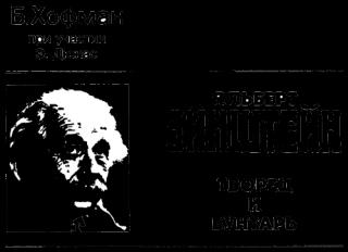 Альберт Эйнштейн. Творец и бунтарь.
