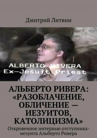 Альберто Ривера: «Разоблачение, обличение — иезуитов, католицизма»