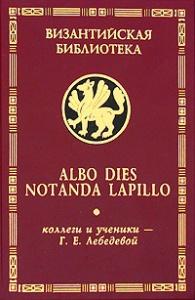 Albo dies notanda lapillo [Коллеги и ученики Г.Е. Лебедевой]