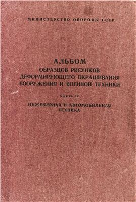 Альбом образцов рисунков деформирующего окрашивания вооружения и военной техники. Часть 4