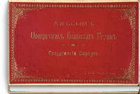 Альбом офицерских полковых групп. Гвардейский корпус