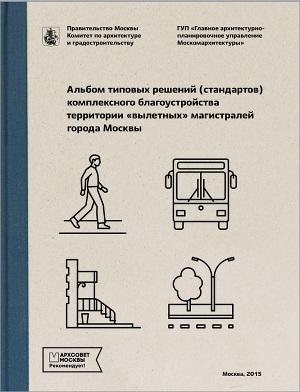 Альбом типовых решений (стандартов) комплексного благоустройства территории «вылетных» магистралей города Москвы (Глава 2 - глава 5)