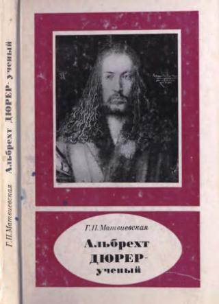 Альбрехт Дюрер - ученый (1471-1528)