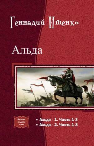 Альда (СИ)