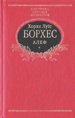 Алеф (збірка)