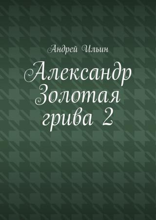 Алексадр Золотая Грива 2