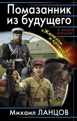 Александр 3 Цесаревич. Корона для «попаданца»