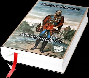 Александр 4 [СИ]