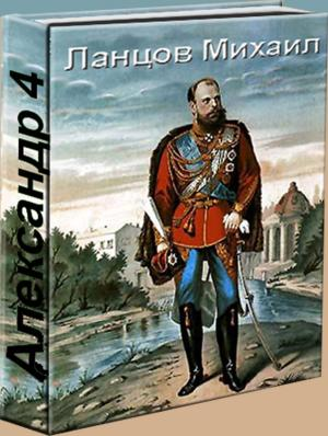 Александр 4