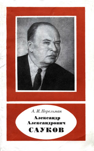 Александр Александрович Сауков (1902-1964)