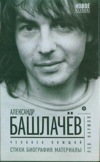 Александр Башлачёв - Человек поющий