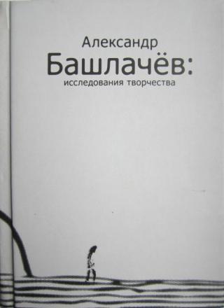 Александр Башлачёв: исследования творчества