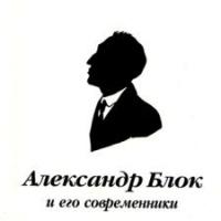 Александр Блок и его современники