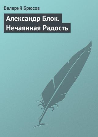 Александр Блок. Нечаянная Радость