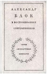 Александр Блок в воспоминаниях современников (т.1)