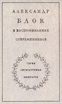 Александр Блок в воспоминаниях современников. Т.1