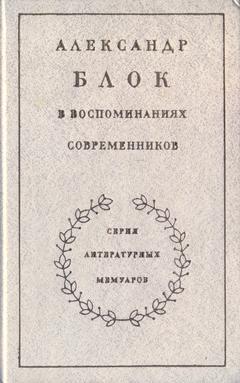 Александр Блок в воспоминаниях современников. Т.2