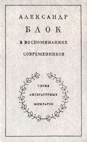 Александр Блок в воспоминаниях современников. Том 1