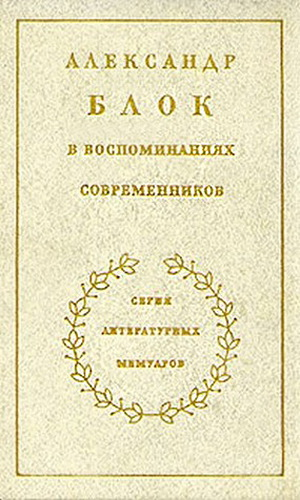 Александр Блок в воспоминаниях современников. Том 2