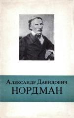 Александр Давидович Нордман (1803-1866)