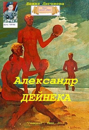 Александр Дейнека (СИ)